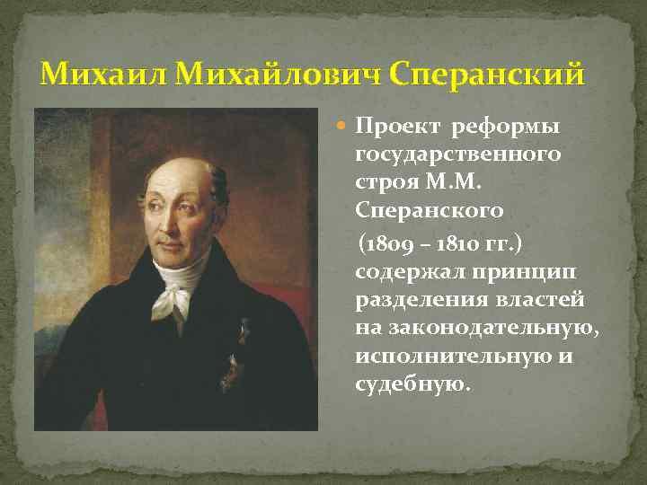 Михаил Михайлович Сперанский Проект реформы государственного строя М. М. Сперанского (1809 – 1810 гг.