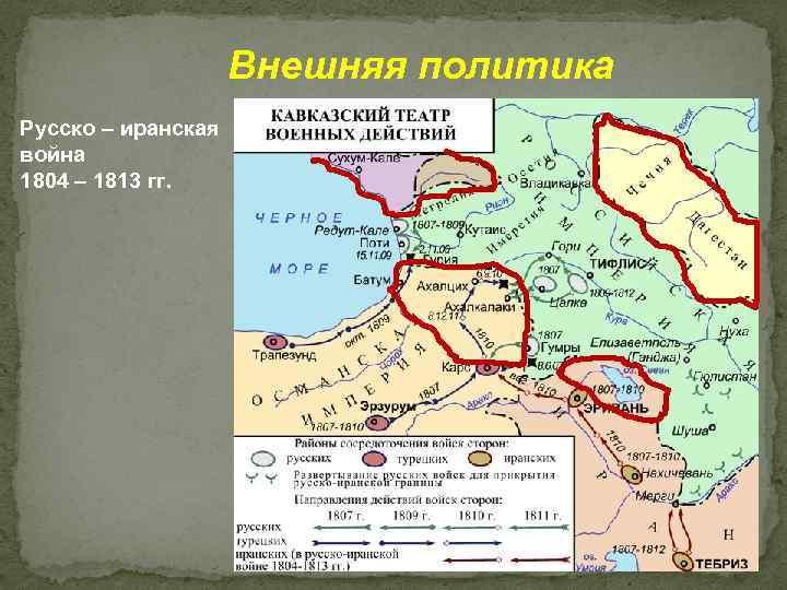 Внешняя политика Русско – иранская война 1804 – 1813 гг.