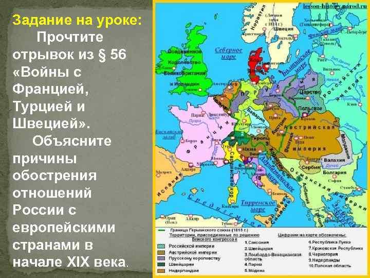 Задание на уроке: Прочтите отрывок из § 56 «Войны с Францией, Турцией и Швецией»