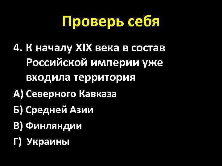 Проверь себя 4. К началу XIX века в состав Российской империи уже входила территория
