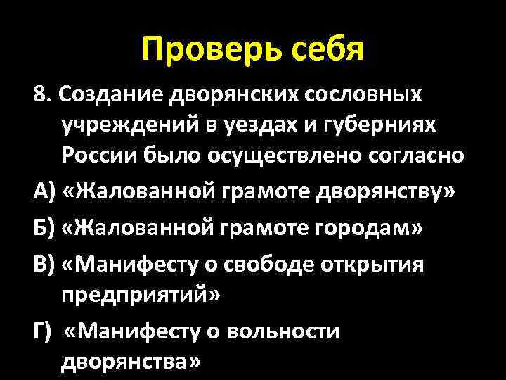 Проверь себя 8. Создание дворянских сословных учреждений в уездах и губерниях России было осуществлено