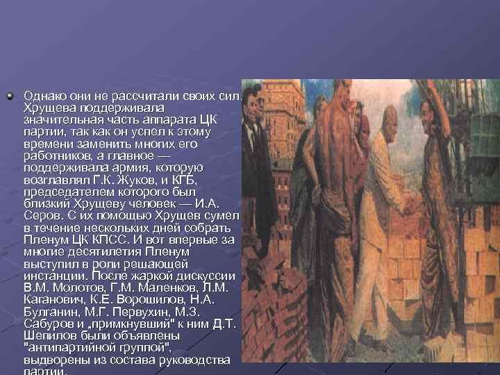 Однако они не рассчитали своих сил. Хрущева поддерживала значительная часть аппарата ЦК партии, так