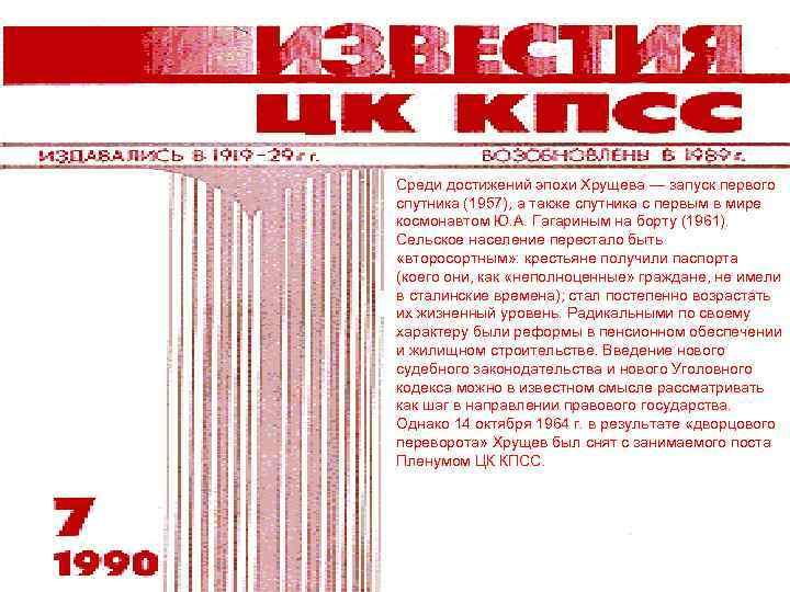 Среди достижений эпохи Хрущева — запуск первого спутника (1957), а также спутника с первым