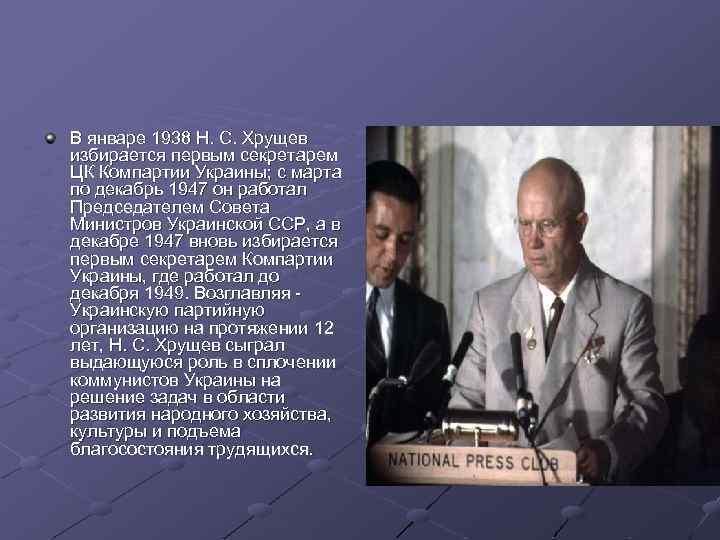 В январе 1938 Н. С. Хрущев избирается первым секретарем ЦК Компартии Украины; с марта