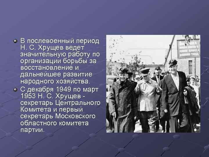 В послевоенный период Н. С. Хрущев ведет значительную работу по организации борьбы за восстановление