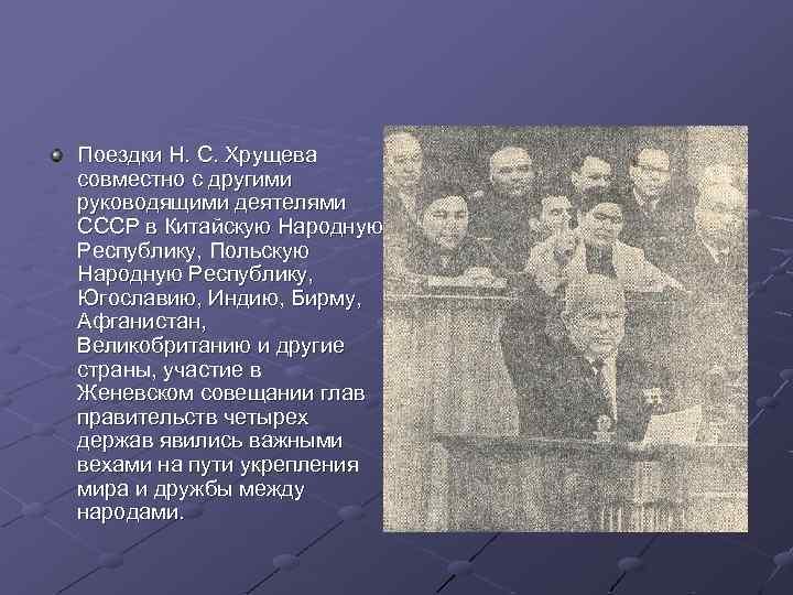 Поездки Н. С. Хрущева совместно с другими руководящими деятелями СССР в Китайскую Народную Республику,