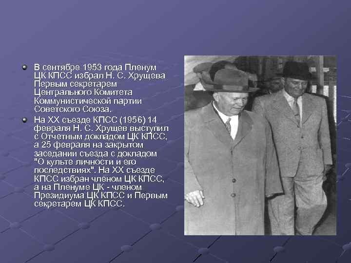 В сентябре 1953 года Пленум ЦК КПСС избрал Н. С. Хрущева Первым секретарем Центрального