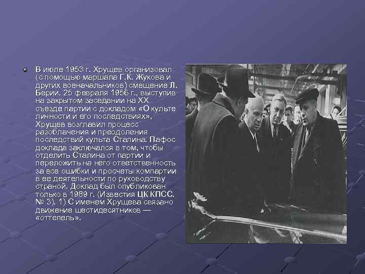 В июле 1953 г. Хрущев организовал (с помощью маршала Г. К. Жукова и других