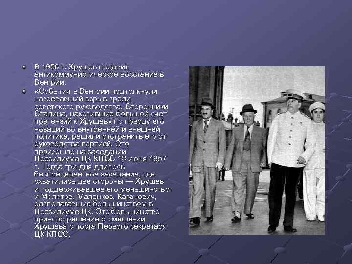 В 1956 г. Хрущев подавил антикоммунистическое восстание в Венгрии. «События в Венгрии подтолкнули назревавший