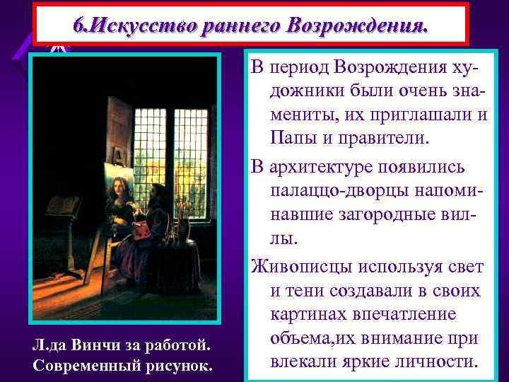 6. Искусство раннего Возрождения. Л. да Винчи за работой. Современный рисунок. В период Возрождения