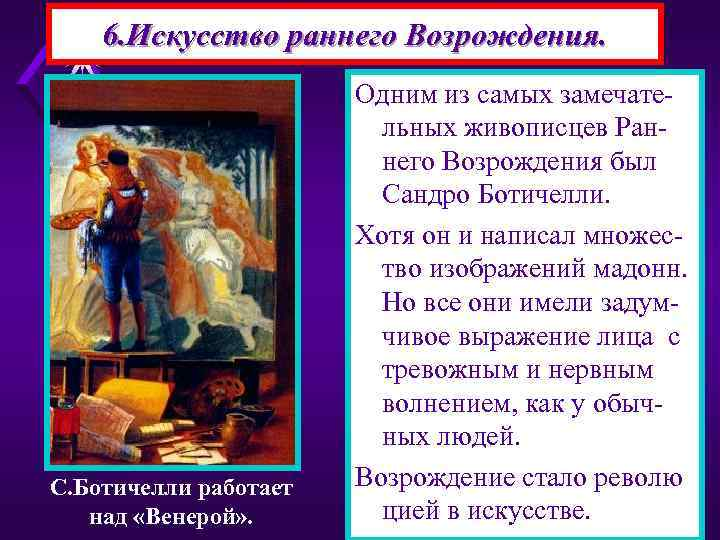 6. Искусство раннего Возрождения. С. Ботичелли работает над «Венерой» . Одним из самых замечательных