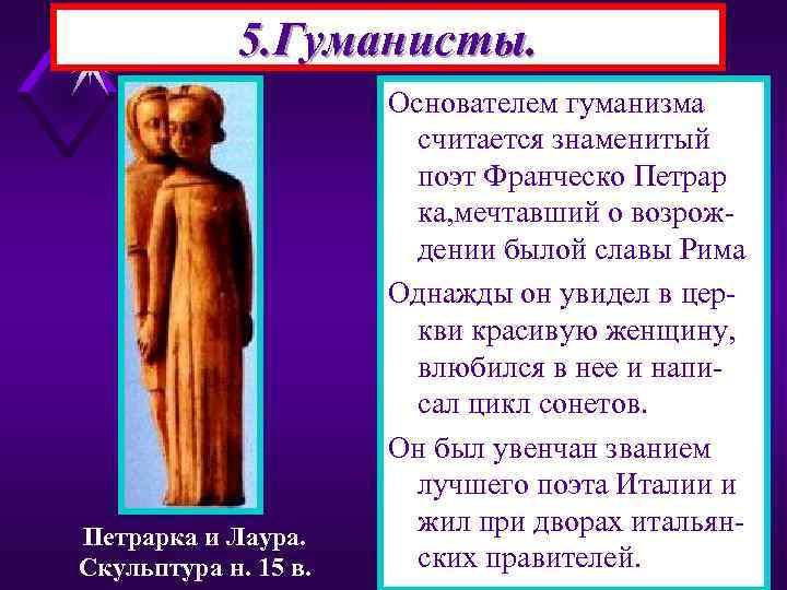 5. Гуманисты. Петрарка и Лаура. Скульптура н. 15 в. Основателем гуманизма считается знаменитый поэт