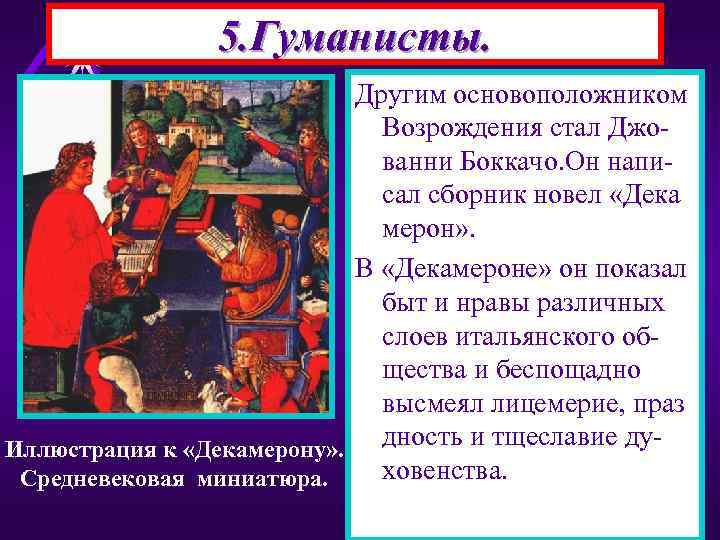 5. Гуманисты. Другим основоположником Возрождения стал Джованни Боккачо. Он написал сборник новел «Дека мерон»