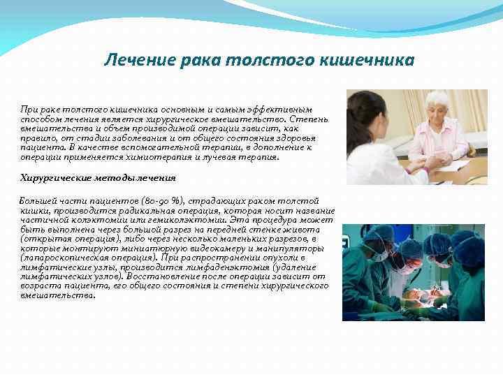 Лечение рака толстого кишечника При раке толстого кишечника основным и самым эффективным способом лечения