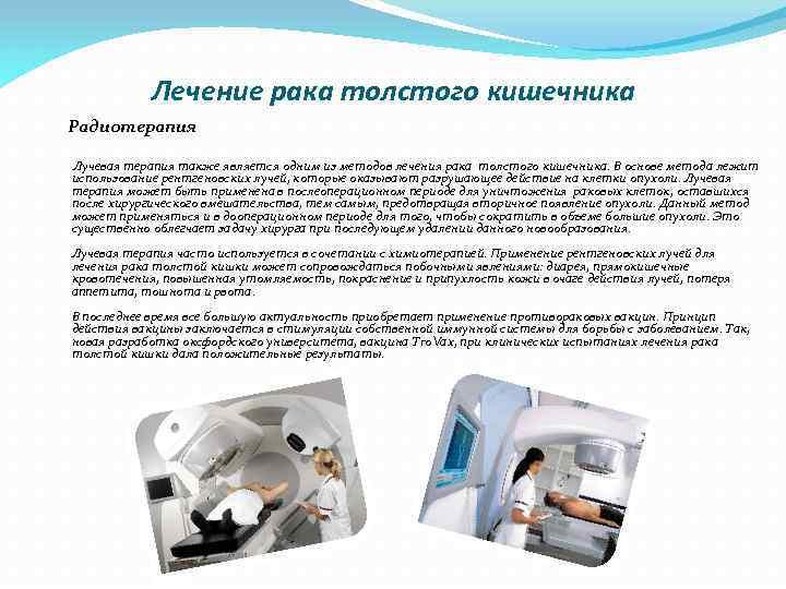 Лечение рака толстого кишечника Радиотерапия Лучевая терапия также является одним из методов лечения рака