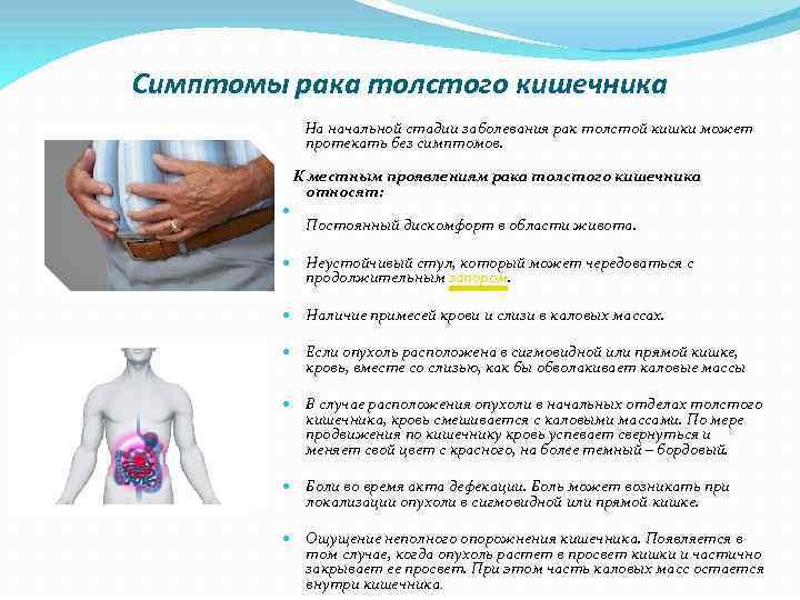 Симптомы рака толстого кишечника На начальной стадии заболевания рак толстой кишки может протекать без