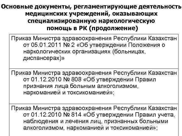 Приказ наркологии наркологическая клиника прокопьевск