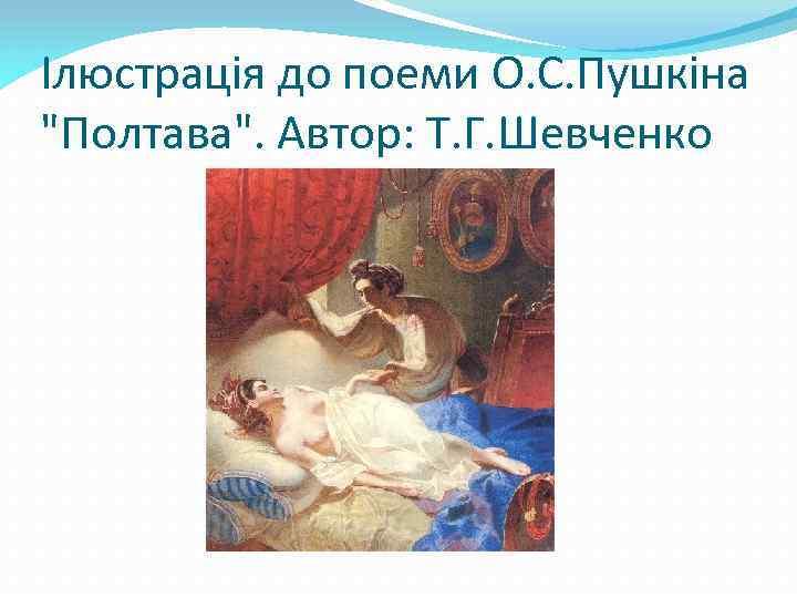 Ілюстрація до поеми О. С. Пушкіна