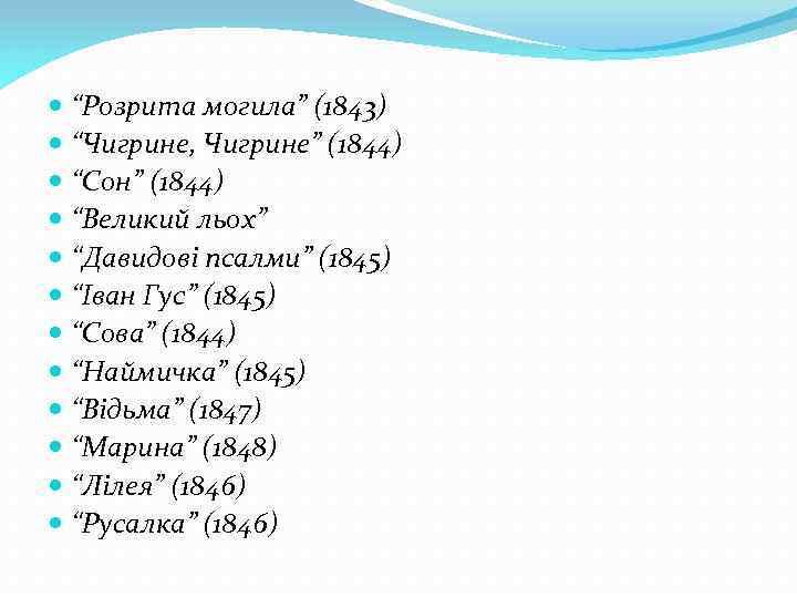 """Розрита могила"" (1843) ""Чигрине, Чигрине"" (1844) ""Сон"" (1844) ""Великий льох"" ""Давидові псалми"" (1845)"