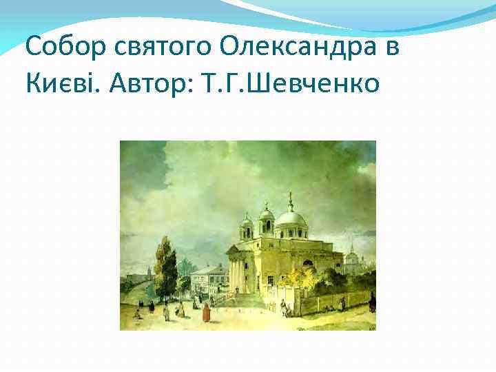 Собор святого Олександра в Києві. Автор: Т. Г. Шевченко