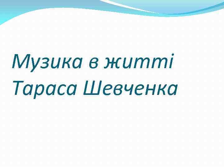 Музика в житті Тараса Шевченка