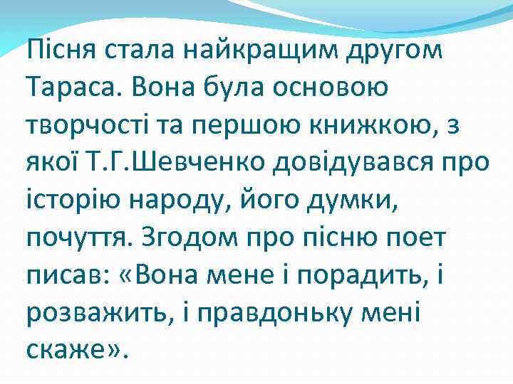 Пісня стала найкращим другом Тараса. Вона була основою творчості та першою книжкою, з якої