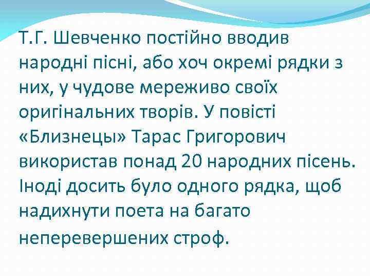 Т. Г. Шевченко постійно вводив народні пісні, або хоч окремі рядки з них, у