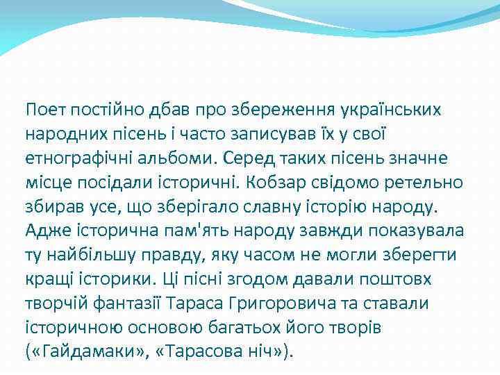 Поет постійно дбав про збереження українських народних пісень і часто записував їх у свої