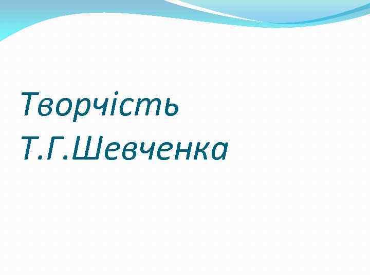Творчість Т. Г. Шевченка