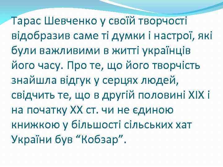 Тарас Шевченко у своїй творчості відобразив саме ті думки і настрої, які були важливими