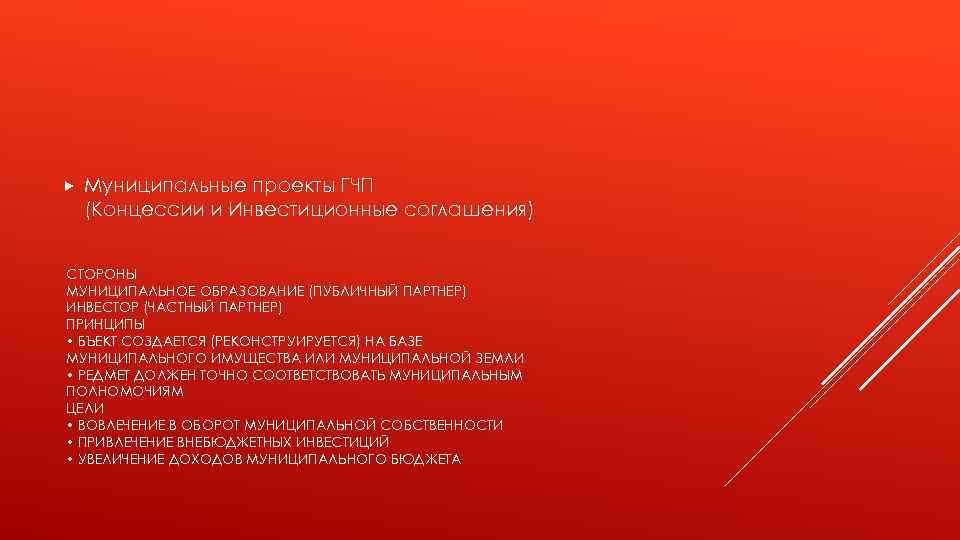 Муниципальные проекты ГЧП (Концессии и Инвестиционные соглашения) СТОРОНЫ МУНИЦИПАЛЬНОЕ ОБРАЗОВАНИЕ (ПУБЛИЧНЫЙ ПАРТНЕР) ИНВЕСТОР