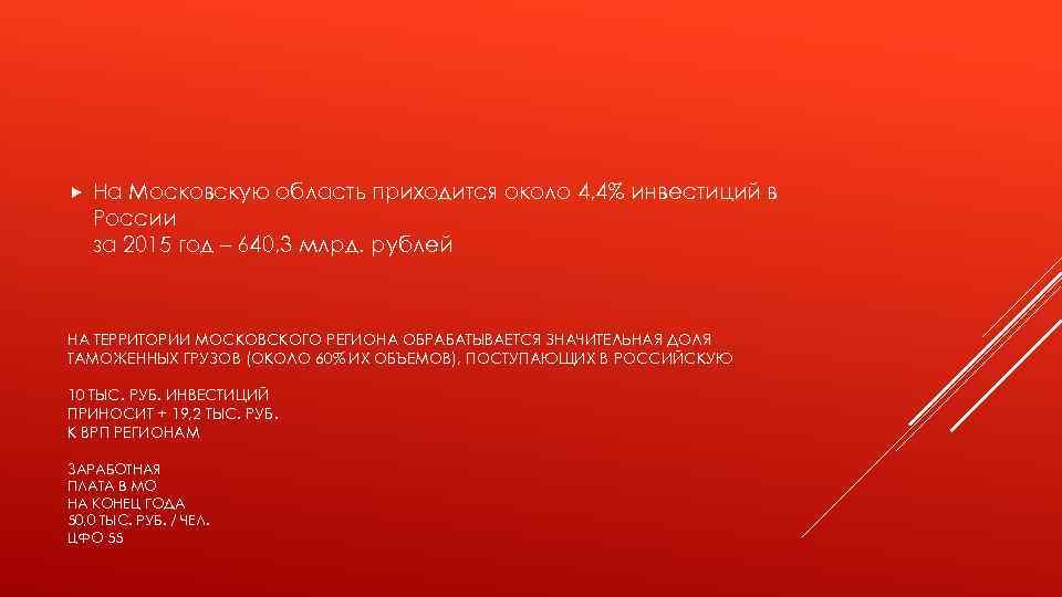 На Московскую область приходится около 4, 4% инвестиций в России за 2015 год