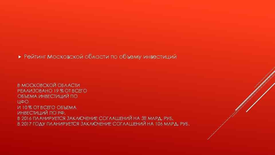Рейтинг Московской области по объему инвестиций В МОСКОВСКОЙ ОБЛАСТИ РЕАЛИЗОВАНО 19 % ОТ
