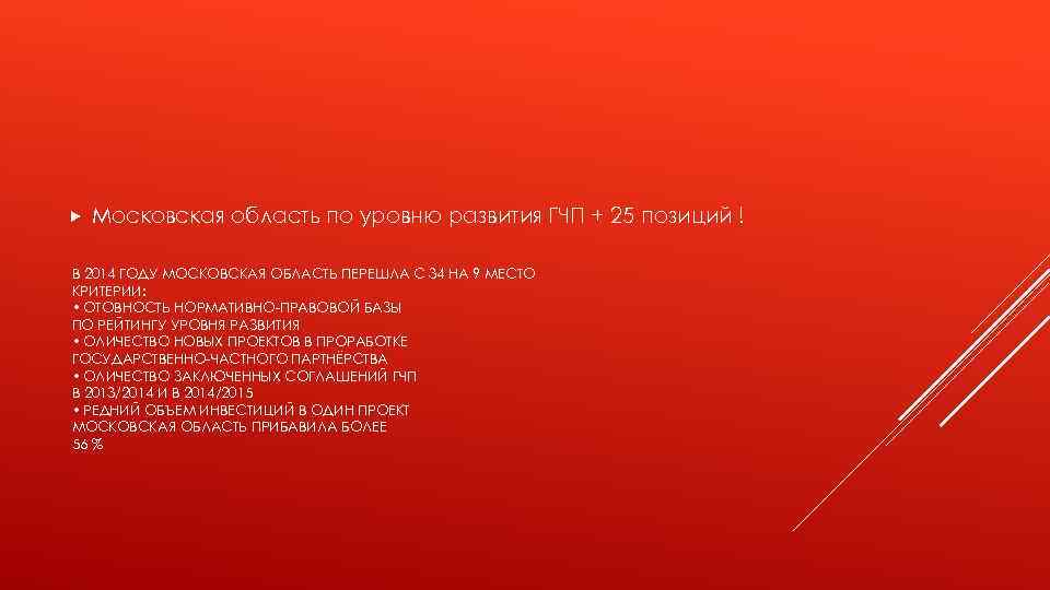 Московская область по уровню развития ГЧП + 25 позиций ! В 2014 ГОДУ