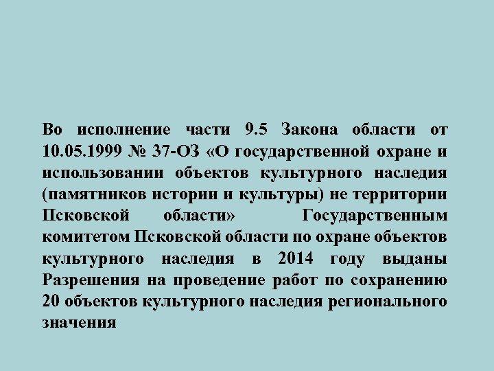 Во исполнение части 9. 5 Закона области от 10. 05. 1999 № 37 -ОЗ