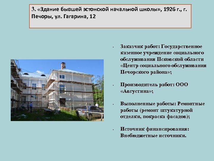 3. «Здание бывшей эстонской начальной школы» , 1926 г. , г. Печоры, ул. Гагарина,