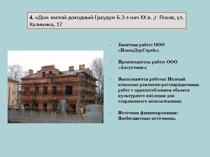 4. «Дом жилой доходный Граудум Б. Э. » нач XX в. , г. Псков,