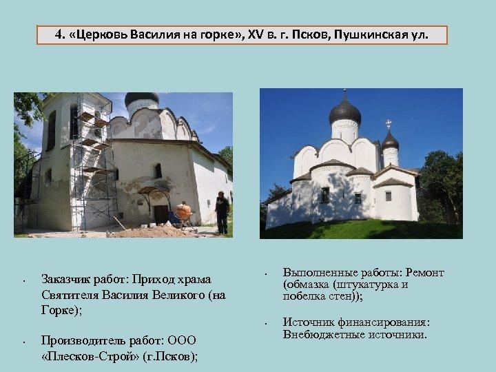 4. «Церковь Василия на горке» , XV в. г. Псков, Пушкинская ул. • Заказчик