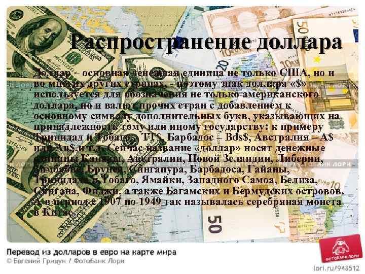 Распространение доллара Доллар – основная денежная единица не только США, но и во многих