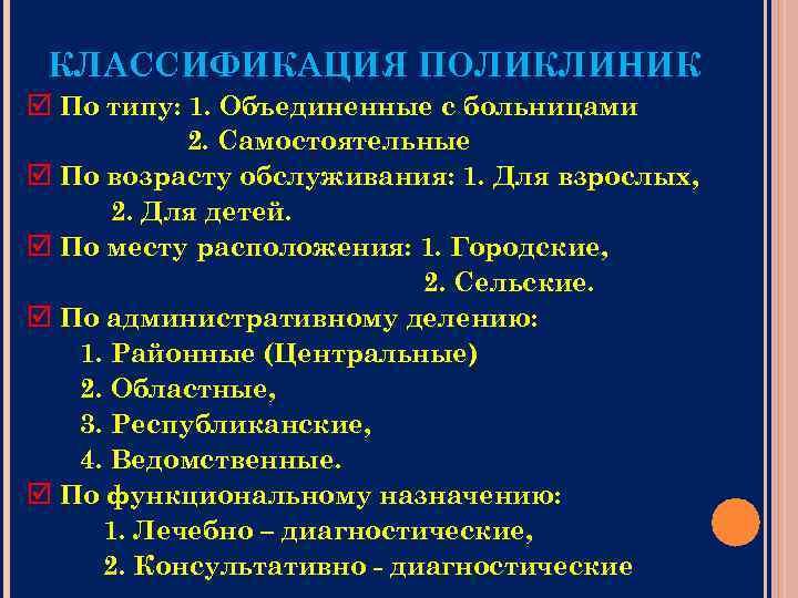 КЛАССИФИКАЦИЯ ПОЛИКЛИНИК По типу: 1. Объединенные с больницами 2. Самостоятельные По возрасту обслуживания: 1.