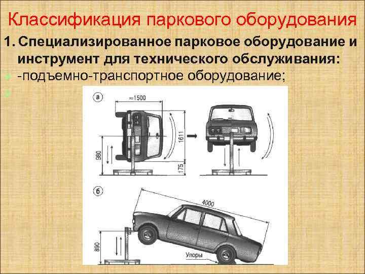 Классификация паркового оборудования 1. Специализированное парковое оборудование и инструмент для технического обслуживания: Ø -подъемно-транспортное