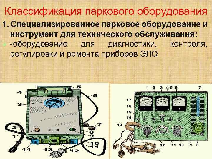 Классификация паркового оборудования 1. Специализированное парковое оборудование и инструмент для технического обслуживания: Ø -оборудование