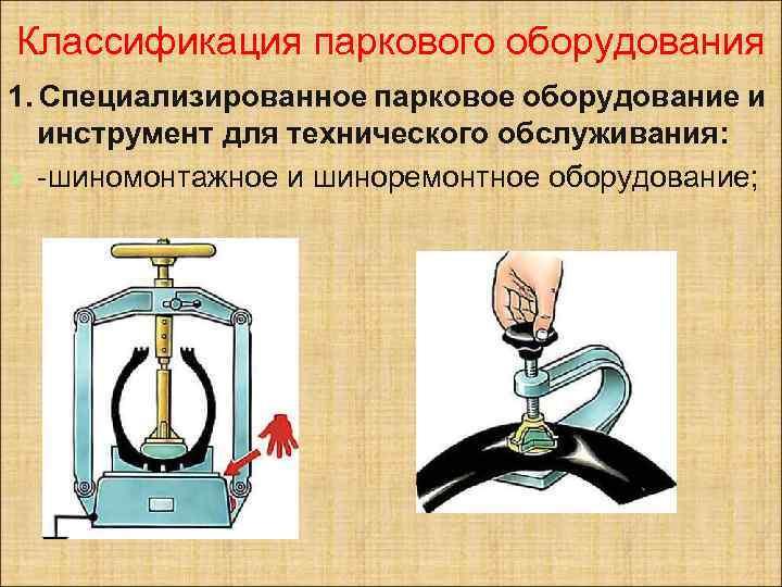 Классификация паркового оборудования 1. Специализированное парковое оборудование и инструмент для технического обслуживания: Ø -шиномонтажное