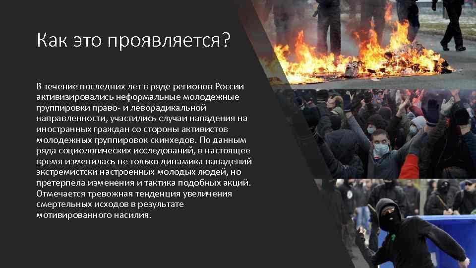 Как это проявляется? В течение последних лет в ряде регионов России активизировались неформальные молодежные