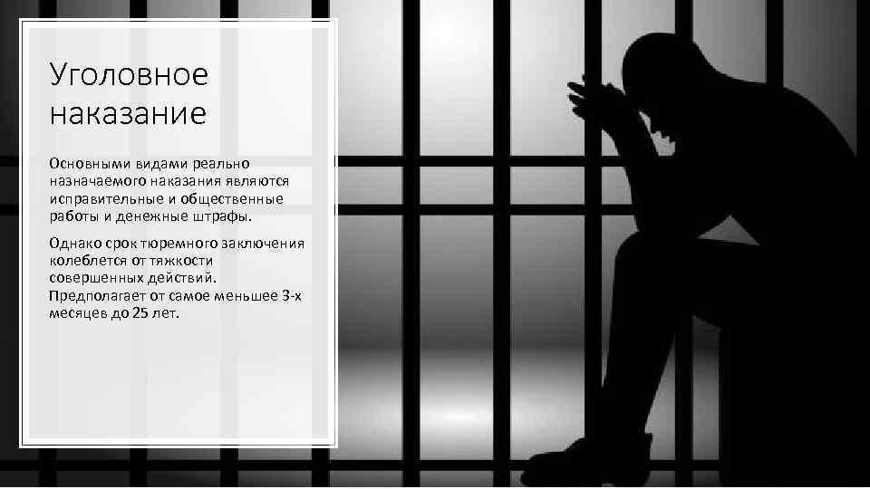 Уголовное наказание Основными видами реально назначаемого наказания являются исправительные и общественные работы и денежные