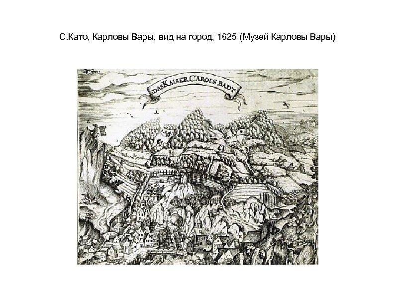 С. Като, Карловы Вары, вид на город, 1625 (Музей Карловы Вары)