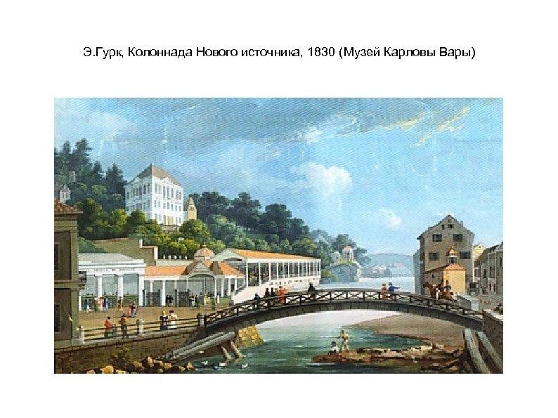 Э. Гурк, Колоннада Нового источника, 1830 (Музей Карловы Вары)