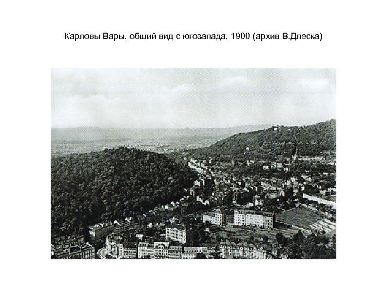 Карловы Вары, общий вид с югозапада, 1900 (архив В. Длеска)