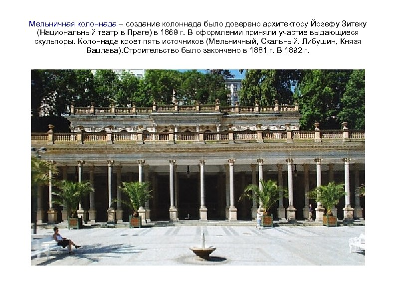 Мельничная колоннада – создание колоннада было доверено архитектору Йозефу Зитеку (Национальный театр в Праге)