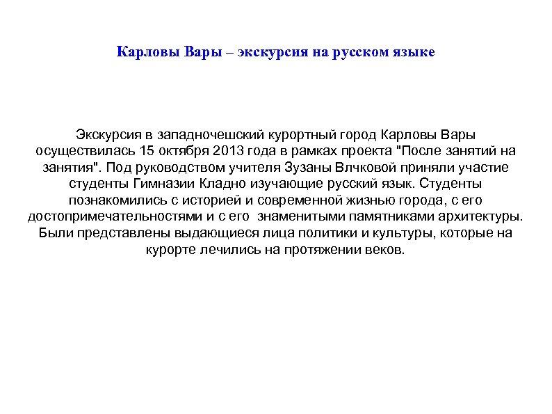 Карловы Вары – экскурсия на русском языке Экскурсия в западночешский курортный город Карловы Вары